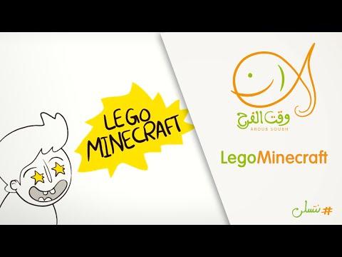 #نتسلى: مين بحب Lego؟ مين بيحب Minecraft؟ كيف لو كانت هاللعبتين بلعبة واحدة؟