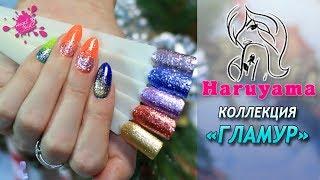 Гель лаки ХАРУЯМА/Haruyama ♥ ОБЗОР коллекции ♥Гламур♥