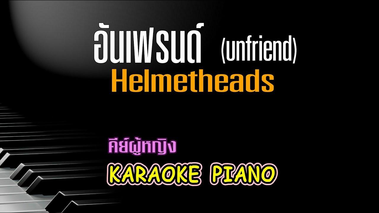 อันเฟรนด์ (unfriend) - Helmetheads l คีย์ผู้หญิง คาราโอเกะ เปียโน [Tonx]