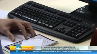 С 1 апреля в России заработала Национальная платежная система
