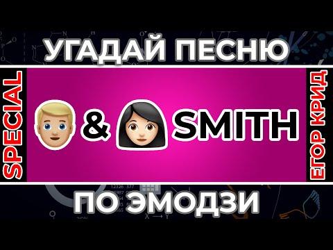 Угадай Песню по Эмодзи Special: Егор Крид | Новый альбом Егора Крида 58