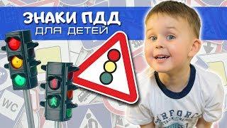 Знаки и правила дорожного движения для детей. ПДД развивающее видео детям.