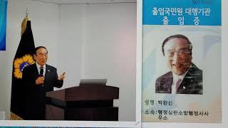 [박완신 총장] 출입국 관리업무 대행/대한행정사회 이사…