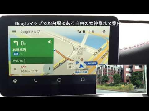 【ナビゲーション】Android Auto篇