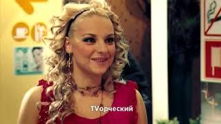 Счастливы вместе - 6 сезон (317-319 серия)