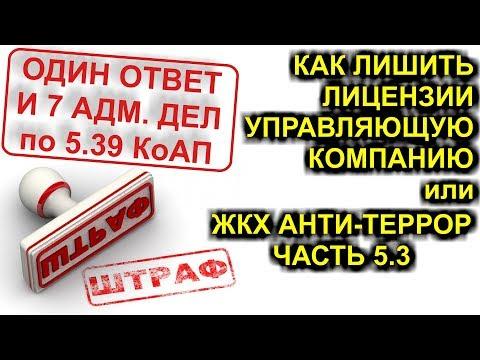 7 АДМИНИСТРАТИВНЫХ ДЕЛ ПО СТ. 5.39 КоАП РФ ЗА ОДИН ОТВЕТ или ЖКХ АНТИ-ТЕРРОР ЧАСТЬ 5.3
