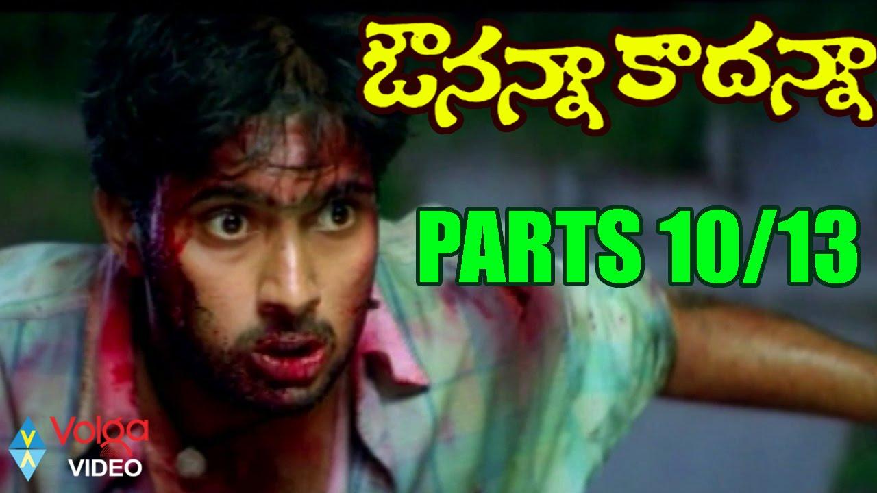 Avunanna Kadanna Movie Parts 10/13 - Uday Kiran, Sada ...