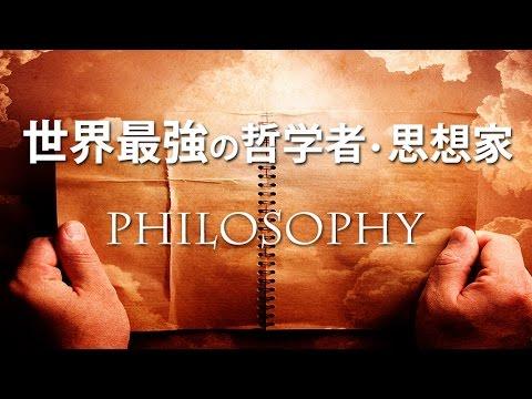 世界最強の哲学者・思想家らの格言・名言集