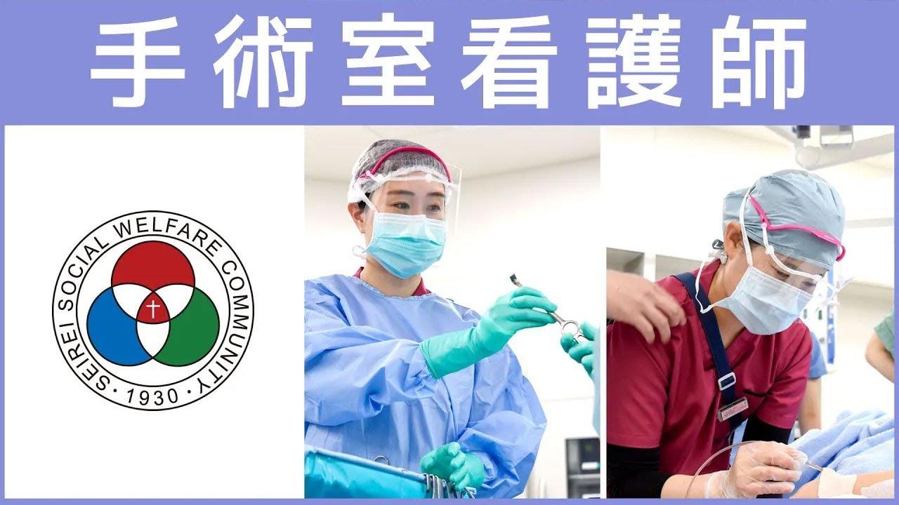 「看護部」手術室看護師(白いまどNo.492)@聖隷浜松病院チャンネル