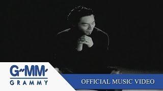 รักคือ - แบล็คเฮด 【OFFICIAL MV】