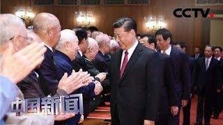 [中国新闻] 庆祝中华人民共和国成立70周年大型文艺晚会《奋斗吧 中华儿女》在京举行 | CCTV中文国际