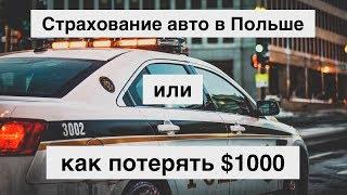 Страхование авто в Польше от А до Я