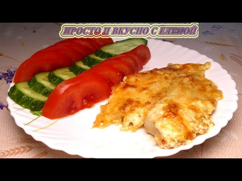 Как быстро и просто приготовить рыбу /  Тилапия под сыром запеченная в духовке