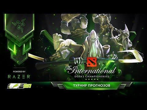 Турнир прогнозов: The International 2018 powered by Razer!