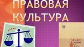 Формирование правовой культуры аспекты, проблемы, пути решения