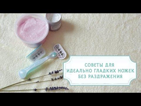 Советы для идеально гладких ножек без раздражения [Шпильки | Женский журнал]