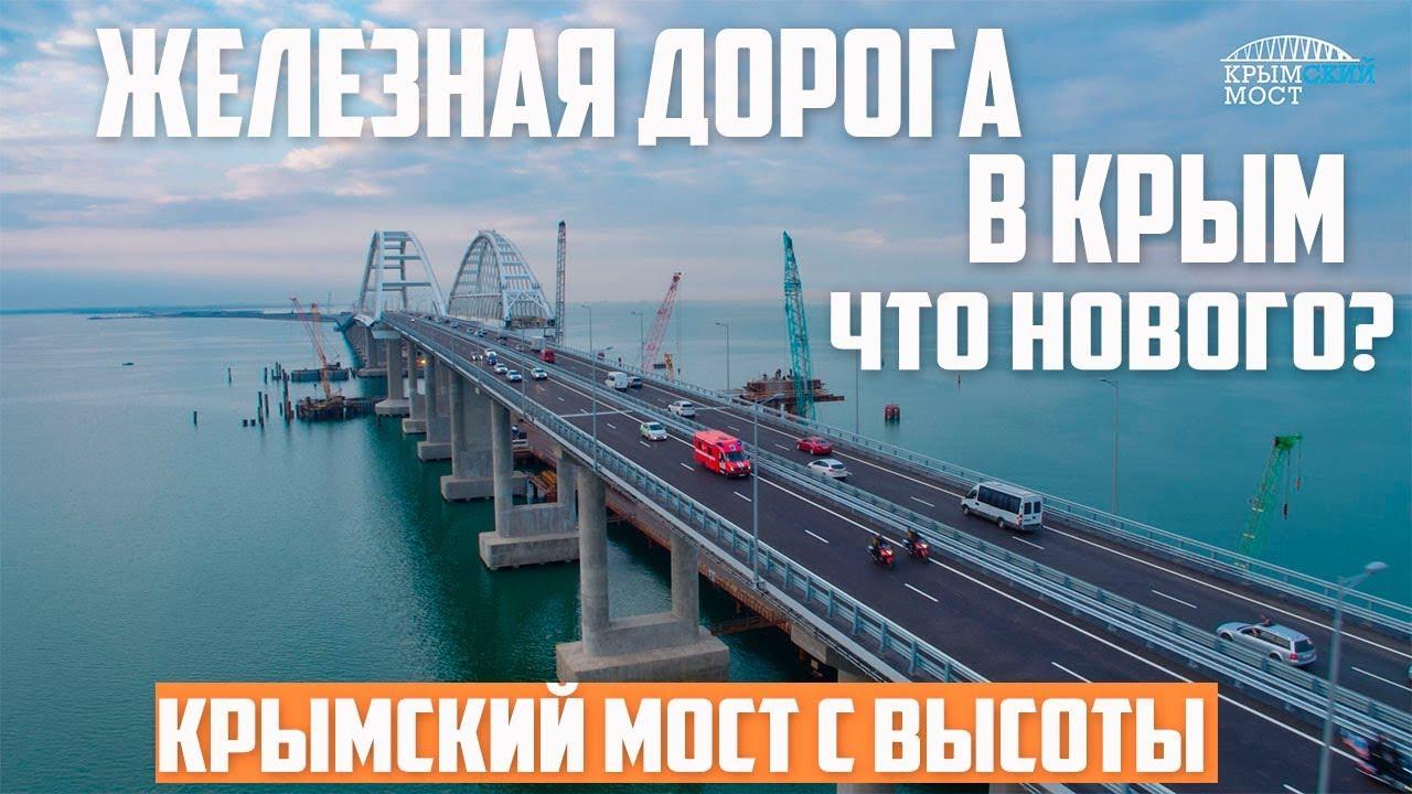 Крымский мост. Строительство сегодня 09.07.2018 ...