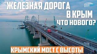 Крымский мост. Строительство сегодня 09.07.2018. Керченский мост.