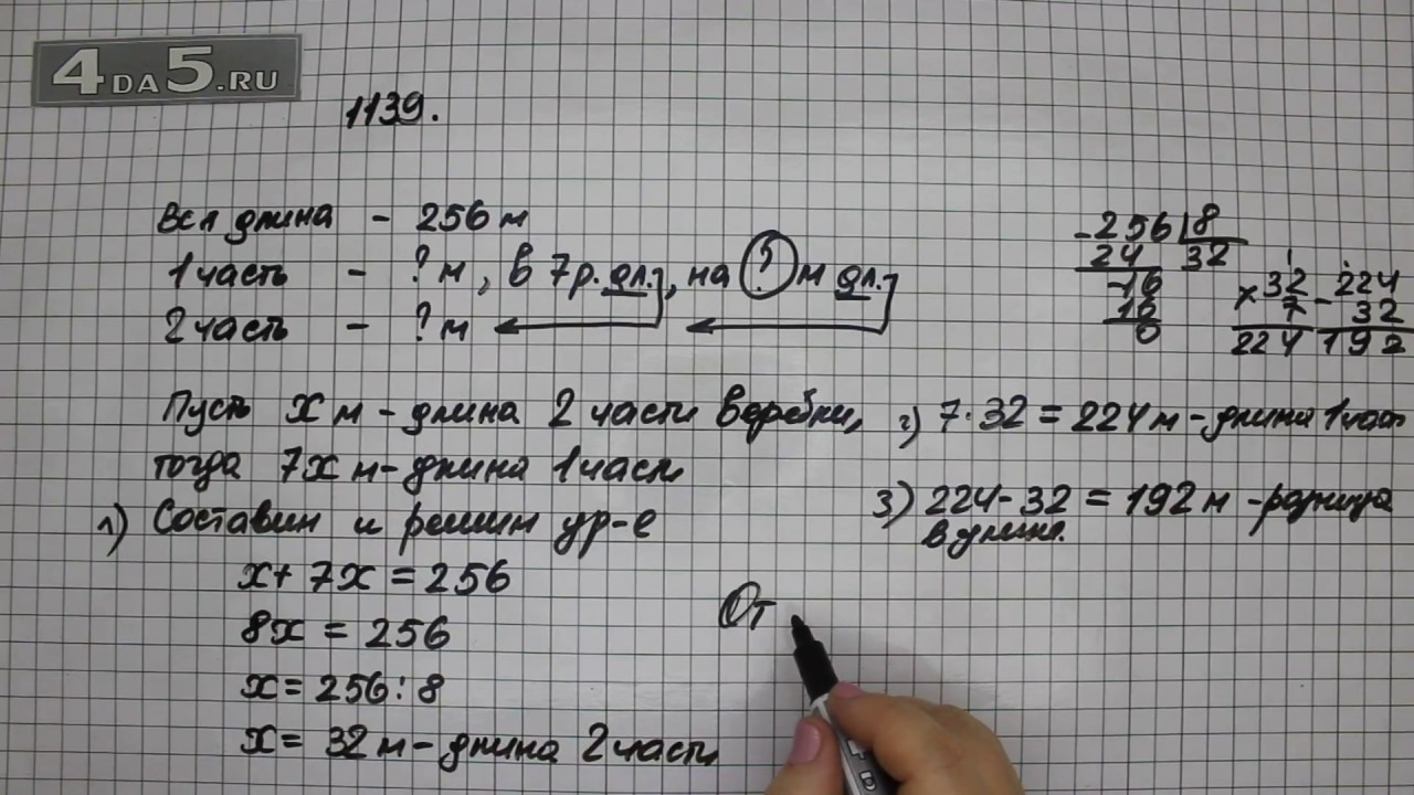 Решение задачи 1139 5 класс решение задач методом северо запад