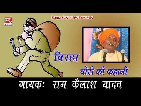 बिरहा चोरी की कहानी Birha Chori Ki Kahani भोजपुरी पूर्वांचली बिरहा Sung By राम कैलाश यादव