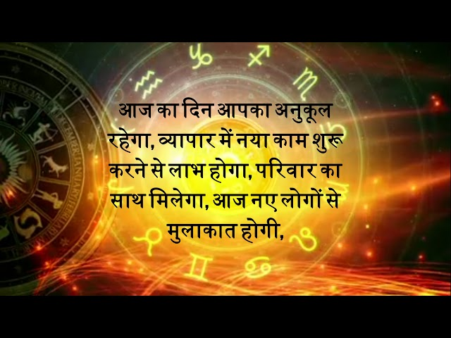 Aaj ka rashifal Mesh Rashi (आज का राशिफल) :- कैसे रहेगा 7 जून 2019 शुक्रवार का दिन आपके लिए