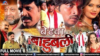 Betwa Bahubali - बेटवा बाहुबली | Bhojpuri Full Movie | Ajay Dixit | Superhit Bhojpuri Action Movie
