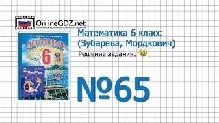 Задание № 65 - Математика 6 класс (Зубарева, Мордкович)