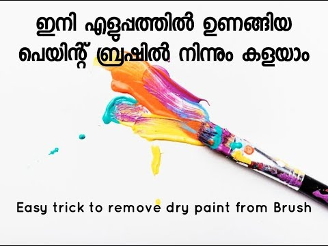 Tip to remove dry paint from paintbrush - പെയിന്റ് ബ്രഷിൽ നിന്ന് ഉണങ്ങിയ പെയിന്റ് മാറ്റാൻ എളുപ്പവഴി