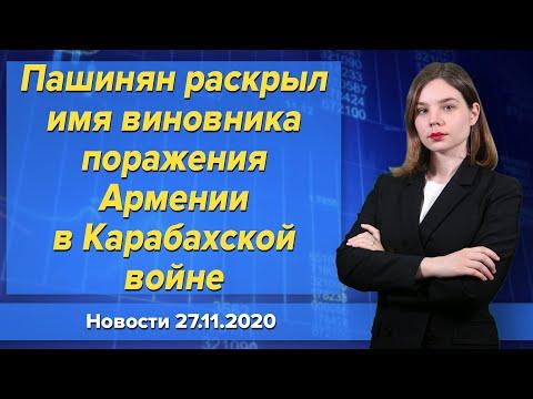 Пашинян раскрыл имя виновника поражения Армении в Карабахской войне. Новости