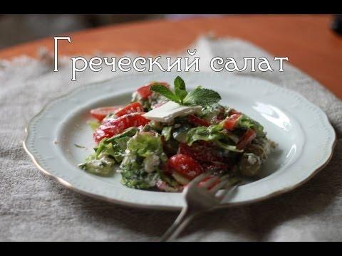 Logercook 7 Греческий салат с мятой без регистрации и смс