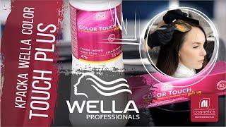 видео краска для волос wella