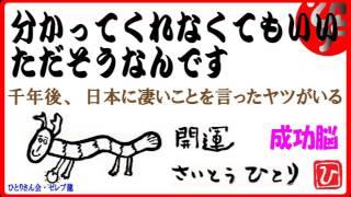 【斎藤一人】分かってくれなくてもいい、ただそうなんです~千年後、日本に凄いことを言ったヤツがいる~ thumbnail