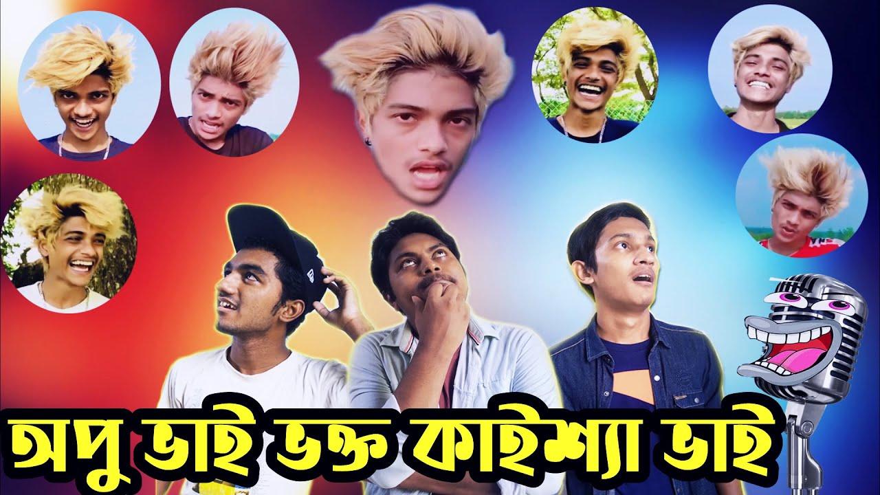 Opu Vai Tiktok | Voice Of Kaissa | EP - 02 | অপু ভাই ভক্ত কাইশ্যা ভাই !