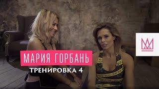 Алина Шпак и Мария Горбань. Ешь Пей Дыши Худей.