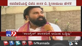 'BJP not Tried to Lure any Cong Leaders': MLA Sriramulu Reacted