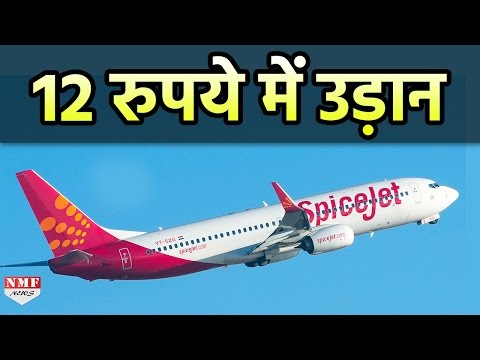 अब सिर्फ 12 रुपये में करें Plane का सफर, SpiceJet  दे रहा है Offer