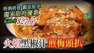 【大昌獨家限時優惠】 火焰黑椒汁梅頭扒 嫩滑無添加激素 7折減至 $27.9! 性價比極高進口豬肉!