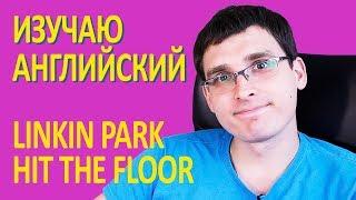 Английский по песням Linkin Park - Hit the floor