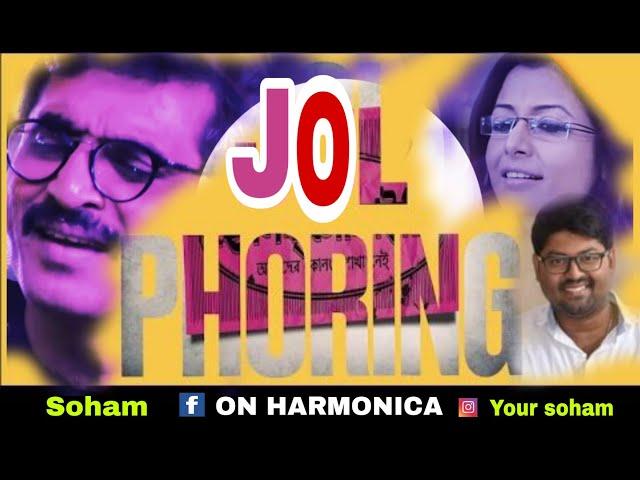 JOL PHORING (জল ফড়িং) -  HEMLOCK SOCIETY || SILAJIT || COVER BY SOHAM