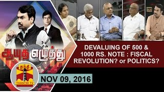 Aayutha Ezhuthu 09-11-2016 Devaluing of 500 & 1000 rupee note: Fiscal Revolution? or Politics? – Thanthi TV Show