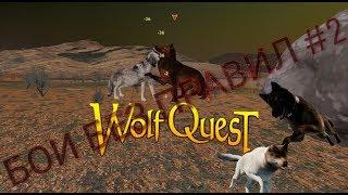 Wolfquest  БОИ БЕЗ ПРАВИЛ 2  Смерть Злыдням