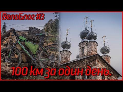 ВЕЛО БЛОГ#3  100км за один день, Золотая сотня Иваново велопоход.