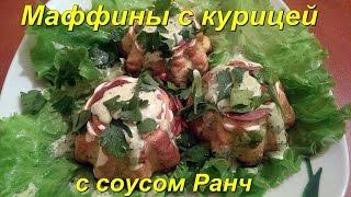 Маффины с курицей с соусом Ранч