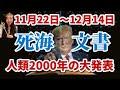 【緊急】11月22日〜12月14日『死海文書』大予言!JFK暗殺の謎、世界同時緊急放送、人類2000年の秘密が明かされる!