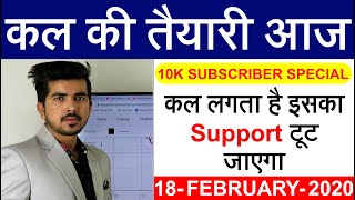BEST INTRADAY TRADING STOCKS FOR 18-FEBRUARY-2020 | STOCK ANALYSIS | NIFTY INDEX | SHARE MARKET |