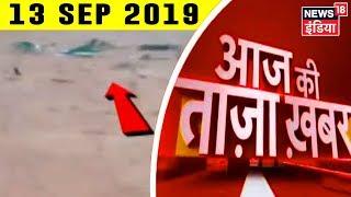 Aaj Ki Taaza Khabar - 13 September, 2019 की बड़ी खबरें | Top Evening Headlines At 7 PM