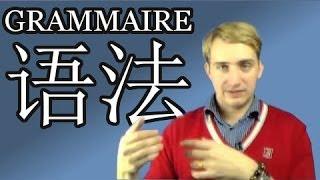 Cours de chinois gratuit en ligne : la grammaire (structures) de base