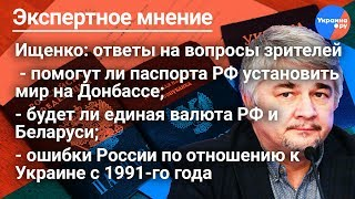 Политолог Ростислав Ищенко отвечает на вопросы зрителей 2 17.06 21.06.2019
