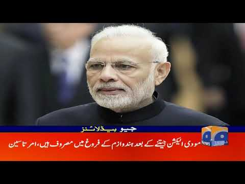 Geo Headlines 11 AM | 7th October 2019