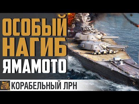 БОЙ МЕЧТЫ КАЖДОГО ЛИНКОРОВОДА В WOWS⚓ ЛРН World Of Warships